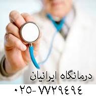 درمانگاه ایرانیان در قم