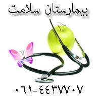 بيمارستان سلامت در اهواز