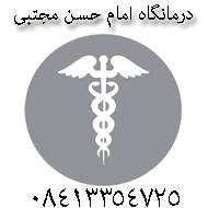درمانگاه امام حسن مجتبی در ایلام