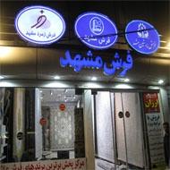 تولیدات فرش برکچی در مشهد