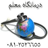 درمانگاه معلم در همدان