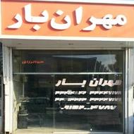 حجت بار مشهد