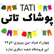 پوشاک بچه گانه تاتی در مشهد