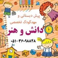 پیش دبستانی و مهد کودک تخصصی دانش و هنر