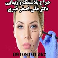 دکتر جراح پلاستیک و زیبایی در تبریز