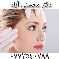 دکتر جراح پلاستیک و زیبایی در بوشهر