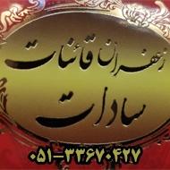 زعفران و خشکبار سادات در مشهد