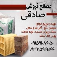 مصالح ساختمانی و تولیدی موزائیک صادقی در مشهد