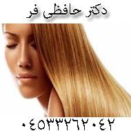 متخصص پوست و مو زیبایی در اردبیل
