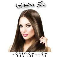 متخصص پوست و مو زیبایی در بندرعباس