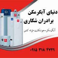 آبگرمکن سازی در مشهد
