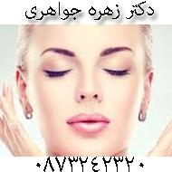 متخصص پوست و مو زیبایی در سنندج