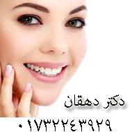 متخصص پوست و مو زیبایی در گرگان