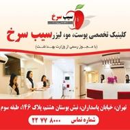 متخصص پوست و مو زیبایی در تهران