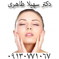 متخصص پوست و مو دکتر سهیلا طاهری در اصفهان
