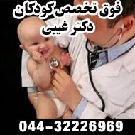 فوق تخصص کودکان دکتر غیبی در ارومیه
