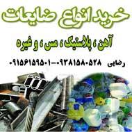 لوازم منزل و ضایعات نجفی در مشهد