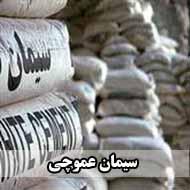 مصالح ساختمانی محمد در مشهد