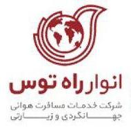 شرکت خدمات مسافرت هوایی جهانگردی زیارتی انوار راه توس مشهد