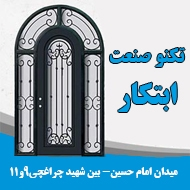 ساخت و فروش درب های باغی و حیاطی در مشهد