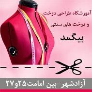 آموزشگاه طراحی دوخت و دوخت های سنتی بیگمد در مشهد