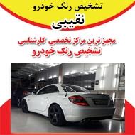 مرکز تشخیص رنگ خودرو در بلوار معلم مشهد