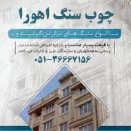 تولید و عرضه انواع سنگ ساختمانی و مصنوعات چوبی در مشهد