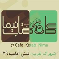 کافه کتاب نیما در مشهد