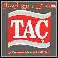 کالای خواب و حمام تاج آرمیتاژ گلشن مشهد