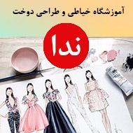 آموزشگاه طراحی دوخت ندا در مشهد