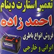 تعمیر و فروش استارت دینام باطری احمد زاده در مشهد