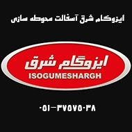 خدمات ایزوگام شرق آسفالت و محوطه سازی در مشهد