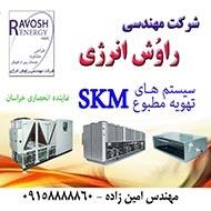 شرکت مهندسی راوش انرژی در مشهد