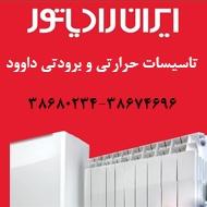 تاسیسات حرارتی و برودتی داوود در مشهد