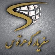 آژانس مسافرتی سفریار گوهر توس مشهد