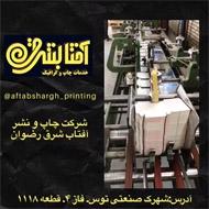 چاپ نشر و بسته بندى آفتاب شرق در مشهد