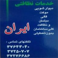 خدمات نظافتی ایران در مشهد