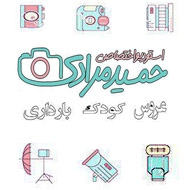 آتلیه عکاسی و فیلمبرداری حمید مرادی در مشهد
