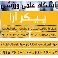 باشگاه علمی ورزشی پیکر آرا در مشهد
