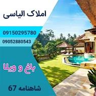 مشاور املاک ارشاد در مشهد