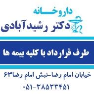 دکتر داروساز رشید آبادی در مشهد