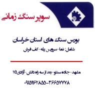 سوپر سنگ زمانی در مشهد