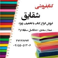 فروشگاه کتاب شقایق در مشهد