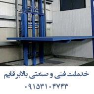 خدمات فنی و صنعتی قائم بالابر در مشهد