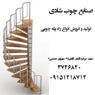 صنایع چوب شادی در مشهد