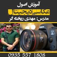 آموزش و تدریس خصوصی عکاسی فیلم برداری و فیلم سازی در مشهد