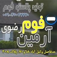 تولید انواع بلوک های سقفی و پلاستوفوم در مشهد