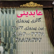 کاغذ دیواری و پرده گالری پیروزی در مشهد