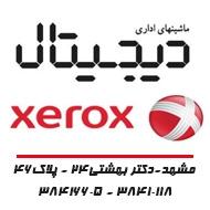 تعمیر و فروش ماشین های اداری دیجیتال در مشهد