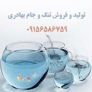 تولید و فروش تنگ و جام بلوری در مشهد